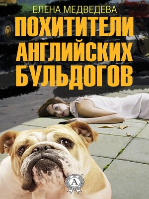 cover image of Похитители английских бульдогов