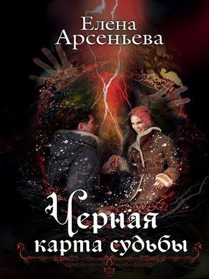 cover image of Черная карта судьбы