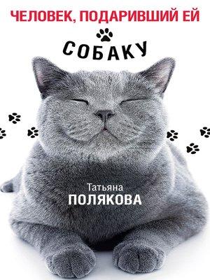 cover image of Человек, подаривший ей собаку