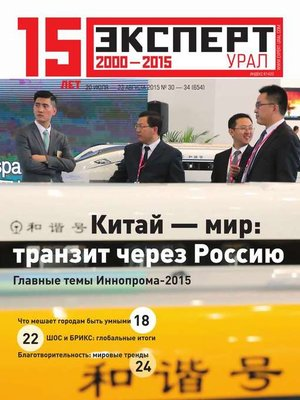 cover image of Эксперт Урал 30-34