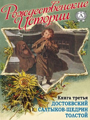 cover image of «Рождественские истории». Книга третья. Достоевский Ф.; Салтыков-Щедрин М.; Толстой Л.