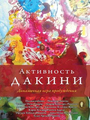 cover image of Активность дакини. Динамичная игра пробуждения