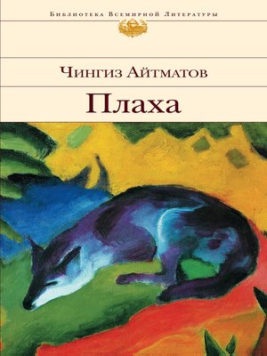 cover image of Плаха