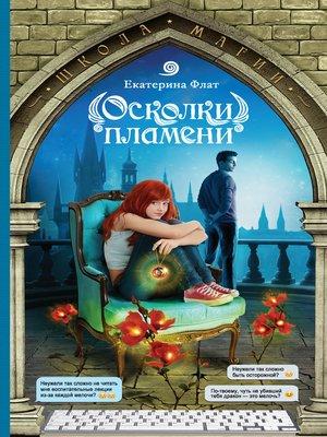 cover image of Осколки пламени