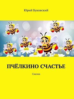 cover image of Пчёлкино счастье. Сказка