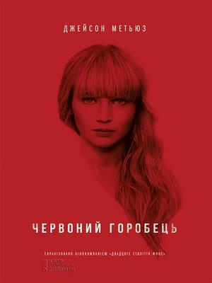 cover image of Червоний горобець