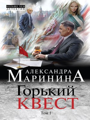 cover image of Горький квест. Том 1