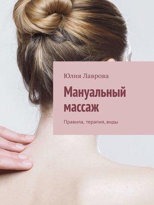 cover image of Мануальный массаж. Правила, терапия, виды