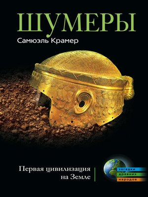 cover image of Шумеры. Первая цивилизация на Земле