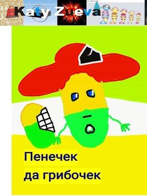cover image of Пенечек да грибочек