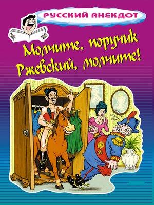 cover image of Молчите, поручик Ржевский, молчите!