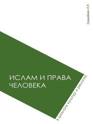 cover image of Ислам и права человека в диалоге культур и религий
