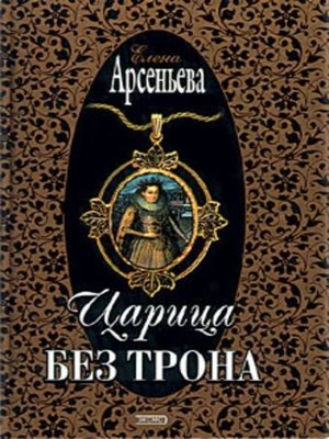 cover image of Царица без трона