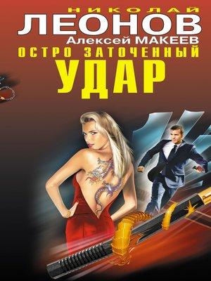 cover image of Остро заточенный удар
