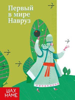 cover image of Первый в мире Навруз