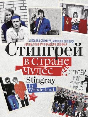 cover image of Стингрей в Стране Чудес
