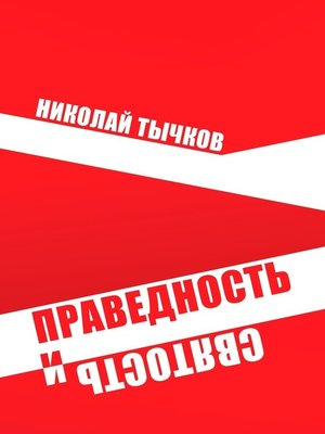 cover image of Праведность и Святость
