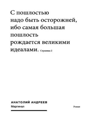cover image of Маргинал