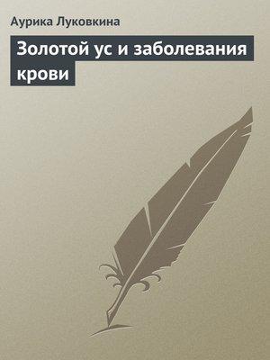 cover image of Золотой ус и заболевания крови