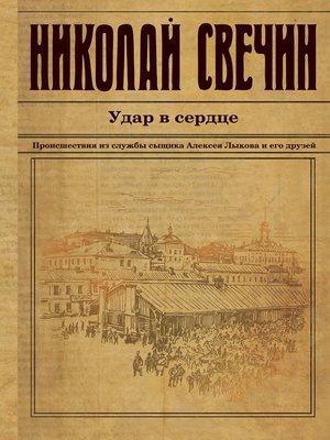 cover image of Удар в сердце (сборник)