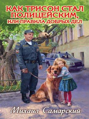 cover image of Как Трисон стал полицейским, или Правила добрых дел