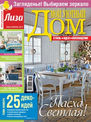 cover image of Журнал «Лиза. Мой уютный дом» №04/2017