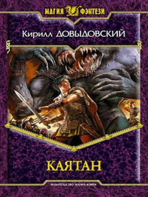 cover image of Каятан