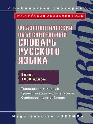 cover image of Фразеологический объяснительный словарь русского языка
