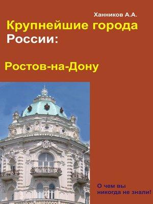 cover image of Ростов-на-Дону