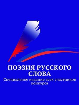 cover image of «Поэзия русского слова». Специальное издание всех участников конкурса