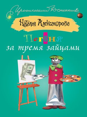 cover image of Погоня за тремя зайцами
