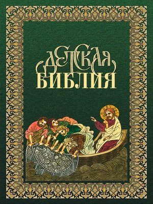 cover image of Детская Библия в древнерусской традиции