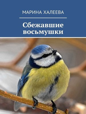 cover image of Сбежавшие восьмушки