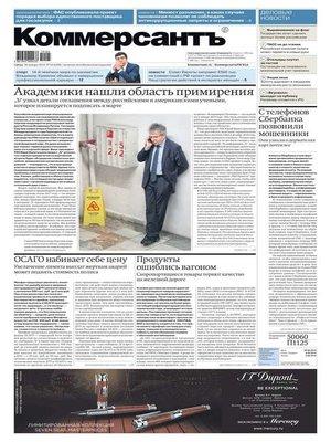 cover image of Коммерсантъ (понедельник-пятница) 16-2019