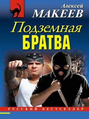 cover image of Подземная братва