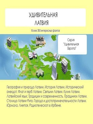 cover image of Удивительная Латвия