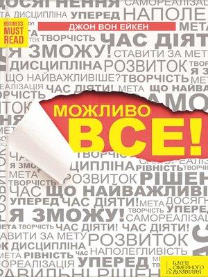 cover image of Можливо все!
