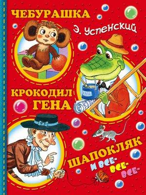 cover image of Чебурашка, Крокодил Гена, Шапокляк и все-все-все...
