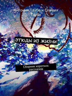 cover image of Этюды изжизни