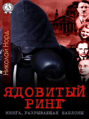 cover image of Ядовитый ринг
