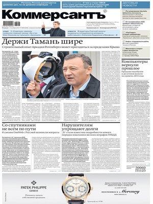 cover image of Коммерсантъ (понедельник-пятница) 208-2018