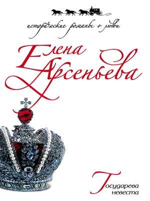cover image of Государева невеста