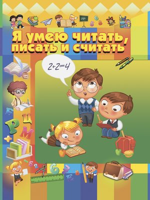 cover image of Я умею читать, писать и считать