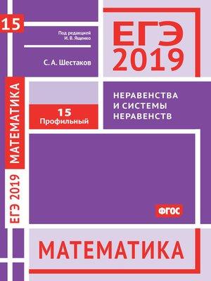 cover image of ЕГЭ 2019. Математика. Неравенства и системы неравенств. Задача 15 (профильный уровень)
