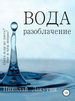 cover image of Вода. Разоблачение