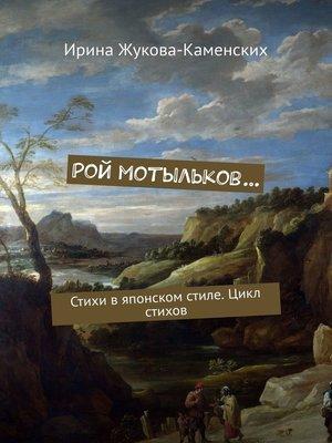 cover image of Рой мотыльков... Стихи вяпонском стиле. Цикл стихов