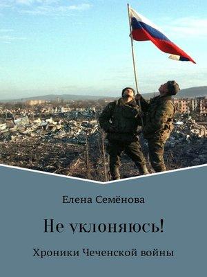 cover image of Не уклоняюсь!