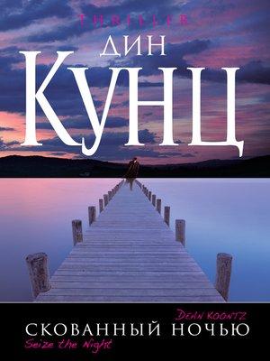 cover image of Скованный ночью