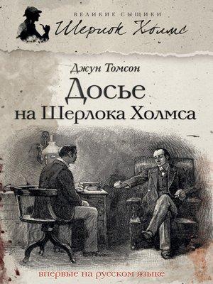 cover image of Досье на Шерлока Холмса