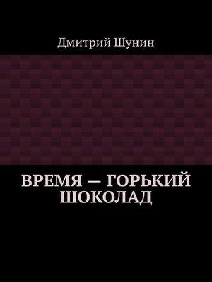 cover image of Время– горький шоколад